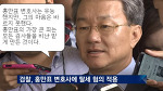 홍만표 변호사 절대 잊어서는 안되는 더러운 이름. 노무현을 죽게하고 웃음짓던 홍만표 사건 의혹들