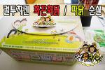 성남 컬투치킨 메뉴! 화끈화닭과 매후라 파닭 순살