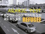 도로교통공단 운전면허 아랍어학과시험 도입 발표