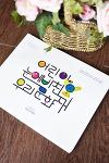 국립진주박물관 개관 30주년 기념 문화재사랑 어린이 그림 그리기 대회 수상작 작품집