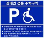 아파트 내 장애인주차구역 단속..사유지로 단속 불가? 과태료 대상!