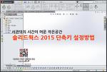 [SolidWorks] 솔리드웍스 2015 단축키 설정하기 - 솔리드웍스 강좌
