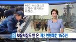 연평해전과 세월호 유족을 이간질한 MBC 뉴스데스크, 이게 언론이냐!