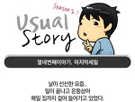 [웹툰_Usual Story 2] 열네번째이야기, 마지막세일
