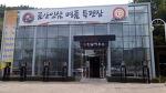 [금산여행] 고속국도 35번선 대전통영선 금산휴게소 금산인삼 명품 특판장 둘러보기