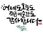 감사의 마음을 수시로 표현하라,