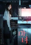 마녀 (The Wicked, 2014)