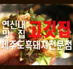 연신내 맛집 제주도흑돼지 전문점 고깃집 고기 한번 잡솨봐~♥