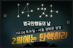 내일 (2/4 토) 촛불 집회 - 2월에는 탄핵하라 14차 범국민행동의 날