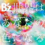 [음악] B'z - 世界はあなたの色になる (세계는 당신의 색이 된다)