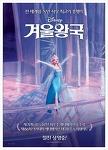 겨울왕국, 영화의 모티브는 안데르센 동화 <눈의 여왕>이다.