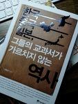 한국 중국 일본 그들의 교과서가 가르치지 않는 역서
