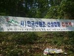 법인 한국산원초산삼협회 정유년 시산제 에 대한 사항