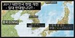 2017 대한민국 개헌 - 절대 반대합니다!!