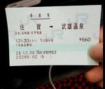 [사가 여행] 사가역에서 다케오 온천 가는 법 (How to Go to Takeo Onsen from Saga station)