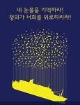 [세월호참사 1주기 추모주일 공동설교] 진실의 증인