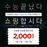 [수험생 할인] 가방팝 수능 이벤트, 매일매일주는 할인쿠폰!