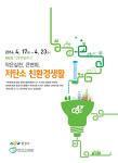 [대구광역시] 2014 지구의 날 지역 행사