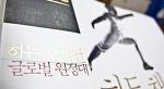 [도서리뷰] 히든 챔피언 글로벌원정대(헤르만 지몬, 흐름출판)