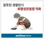 무릎인공관절 아프면 안되죠