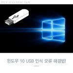 윈도우 10 USB 오류! 이동식 디스크 인식 문제 해결하기