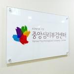 따뜻한 작별의 공간 '심리부검센터'