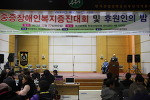 제27회 부산 중증장애인복지증진대회 및 후원인의 밤 행사 참석