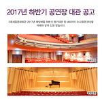 [대관공고] 세종문화회관 체임버홀 2017년 하반기 정시대관 공고