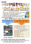 2016년 봉림동 한마을한책읽기 운동