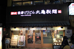 [홍대 우동 맛집] 정통일본우동, 마루가메제면