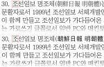 조선일보 명조 웹폰트