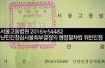 [판결]공항 난민신청결과 처분서미교부의 행정절차법 위반인정