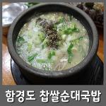 가락시장역 함경도찹쌀 순대국밥 따뜻하게 점심한끼 좋아요!