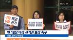 선거 연령 하향에 관한 선거법 개정안 통과 촉구 기자회견