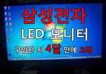 삼성전자 LED 모니터, 구입한 지 4달 만에 고장, 모니터 꺼짐, 전원 먹통됨