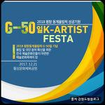 2018 평창 동계올림픽 G-50일 기념 행사 K-ARTIST FESTA (2017.12.21 횡성문화체육공원)