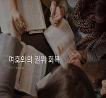 365 성경읽기 41일차 민수기 15-16장