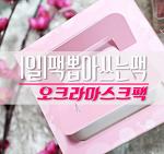 진정 1일1팩 뽑아쓰는 오크라 마스크팩 핑크핑크 여심저격♡