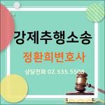 강제추행소송 정환희변호사와 함께 알아보자!