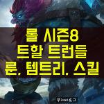 롤 시즌8 탑 트런들 룬, 템트리, 스킬트리(feat. 트할)