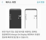 삼성 갤럭시 S8, S8 플러스, 노트8 Always On Display 활용 및 사진 넣는 방법
