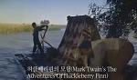 [영화]허클베리핀의 모험(Mark Twain's The Adventures Of Huckleberry Finn) 1~2부★무료영화동영상★