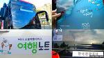 여행노트 명사여행 모니터링 4차 투어 남해 원예예술촌 고독한 강월드 영상 후기 (2017.11.25)