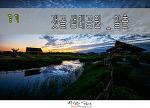 2017.9.28  갯골 생태공원