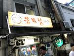 부산맛집 숯불쭈꾸미 뚱보집 & 해운대베이 101
