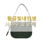 황금빛 내 인생 29회 서은수 크로스백 호보백 어디껀지 궁금해
