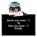 Have you ever ~? Did you ever ~? 어감 차이.