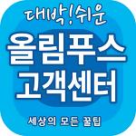 [꿀팁] 올림푸스 카메라 고객센터 전화번호,서비스센터(AS,수리)