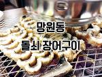 망원동 소문난 맛집 돌쇠장어구이 힘이 솟아요!! :)