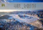 옥정호 겨울풍경